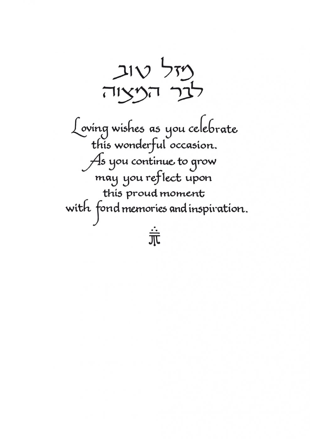 Bar Mitzvah Caspi Cards Amp Art