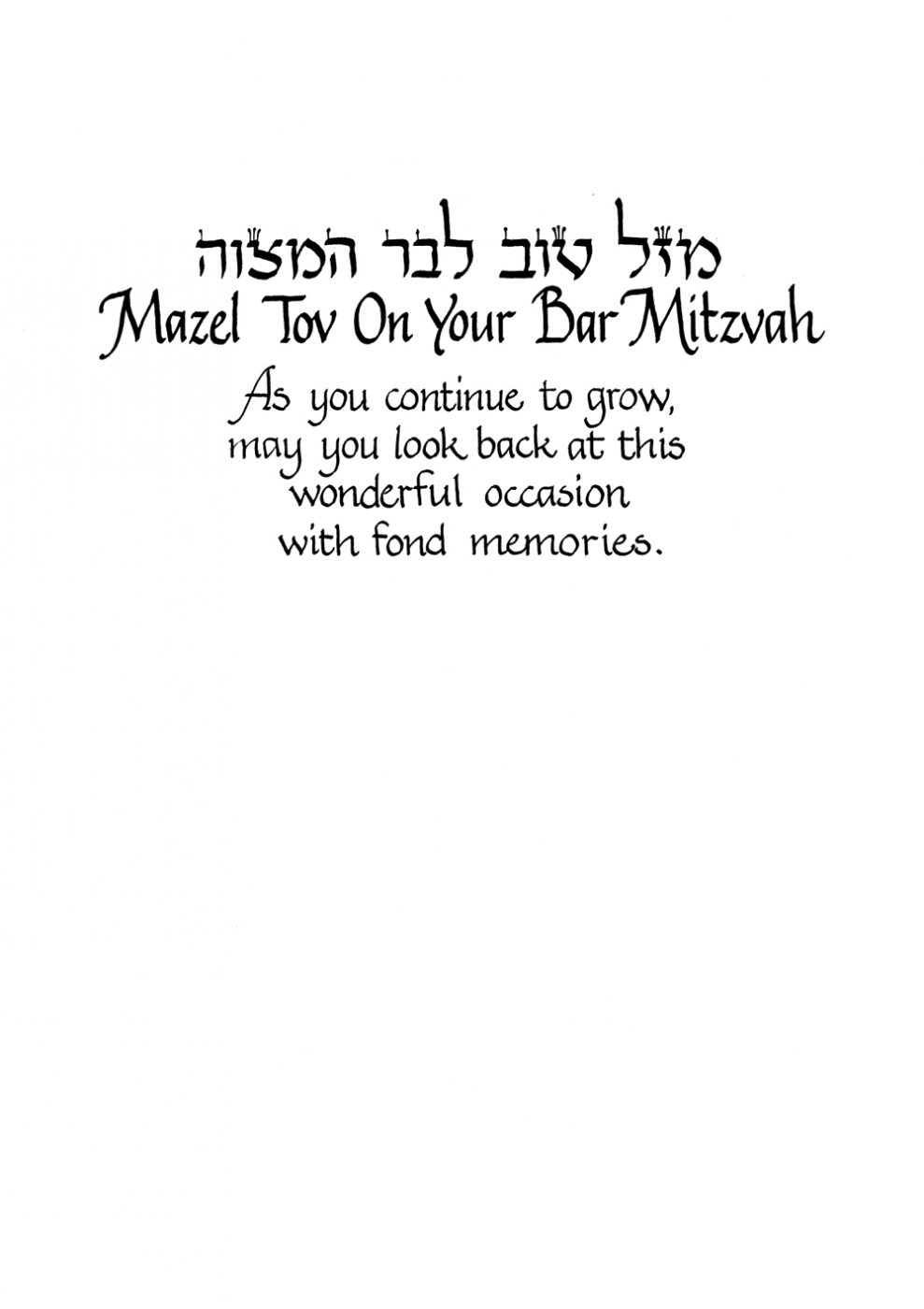 Bar Mitzvah Son Caspi Cards And Art