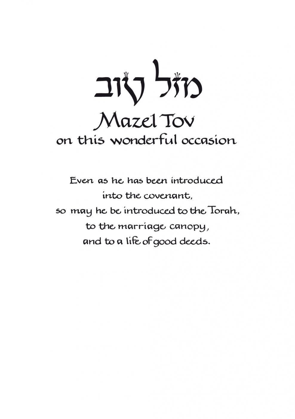 Bris Mazel Tov Caspi Cards Amp Art