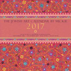 JC2017 Jewish Art Calendar by Mickie Caspi