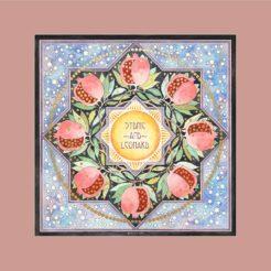 Pomegranates Lovers Gift LG-6a Chestnut by Mickie Caspi