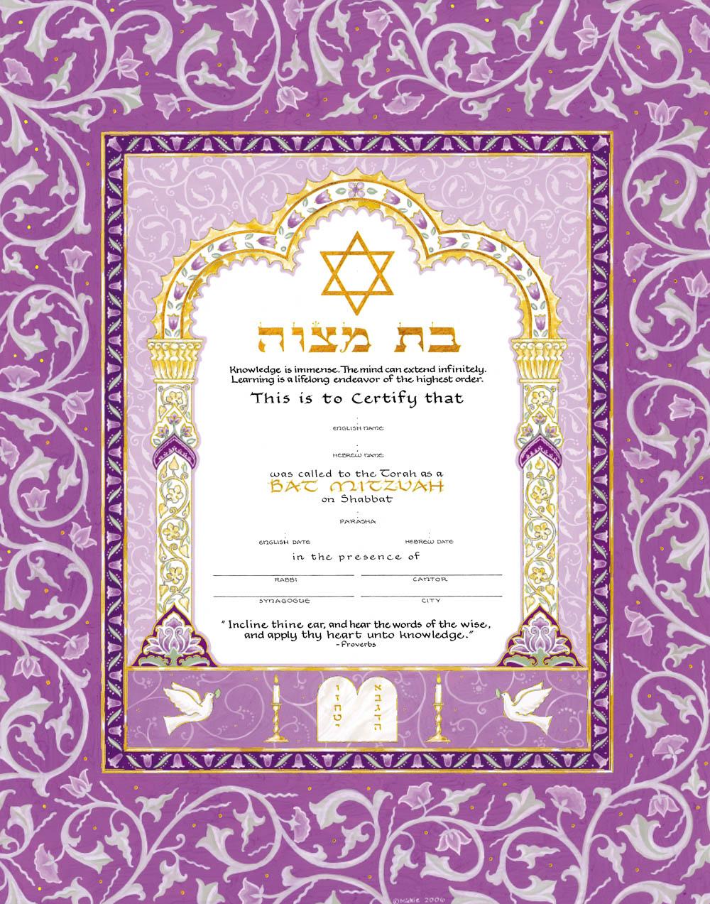 Bat Mitzvah Certificate