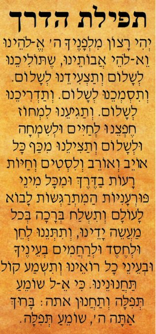 Hebrew Travelers Prayer Scroll for inside Car Mezuzah by Mickie Caspi