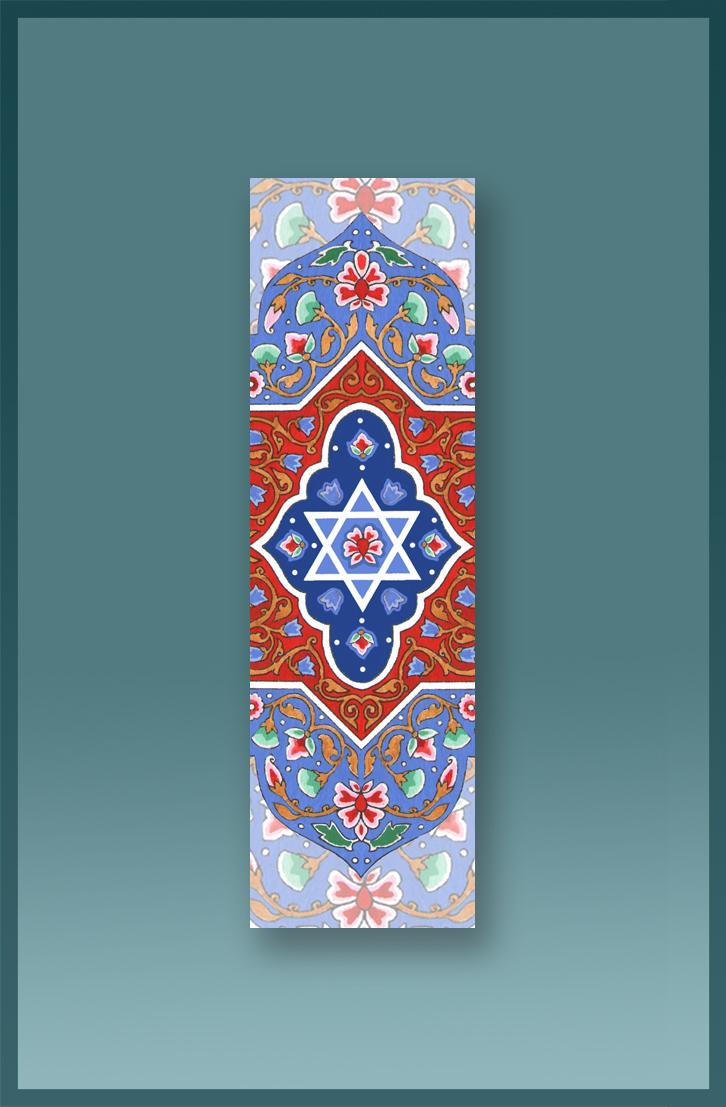 Jewish Car Mezuzah small arabasque