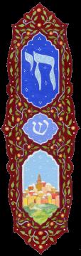MZ103 Arabesque Mezuzah by Mickie Caspi
