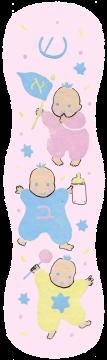 MZ111 Babies Pink Mezuzah by Mickie Caspi