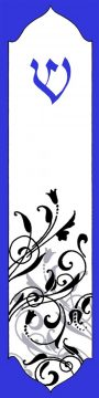 MZ122 Blue Vines Mezuzah by Mickie Caspi