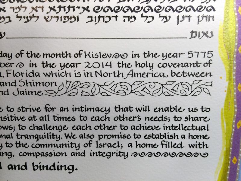 01-3 Mystic Jerusalem Ketubah by Mickie Caspi, Interfaith Text, Calligraphy Closeup