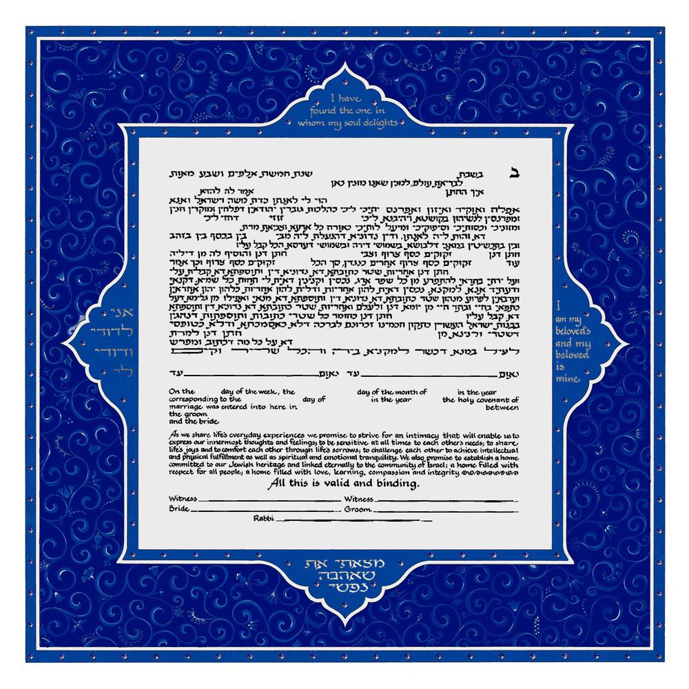 05-3 Persian Silk Ketubah