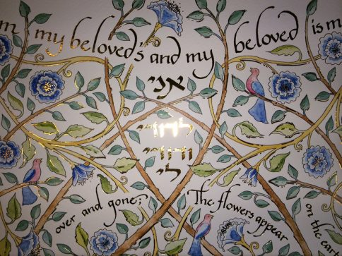 Arbor Ketubah by Mickie Caspi Close up of Hebrew Quote (אני לדודי ודודי לי) I am my beloved's and my beloved is mine