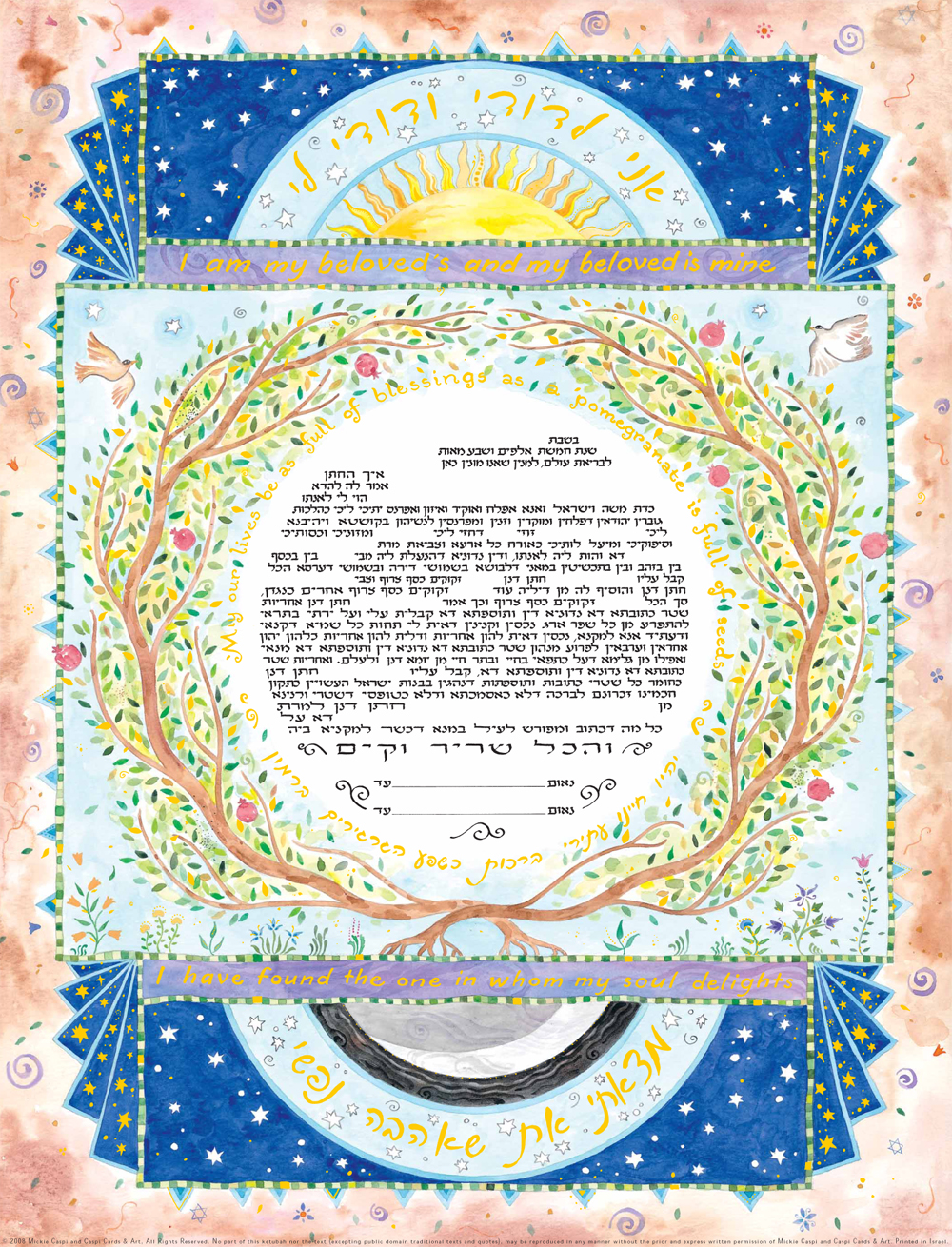 Mystic Pomegranates Ketubah by Mickie Caspi with Aramaic text for Orthodox Jewish Wedding