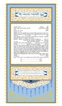 Persian Tapestry Ketubah by Mickie Caspi with Aramaic text for Orthodox Jewish Wedding