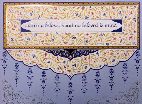 Persian Tapestry Ketubah by Mickie Caspi Persian Motif Closeup