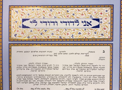 Persian Tapestry Ketubah by Mickie Caspi