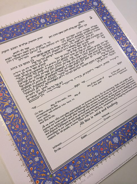 Ahava Ketubah by Mickie Caspi with Aramaic and English text for Orthodox wedding