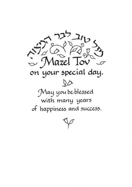 Bar Mitzvah Greeting Card BR522