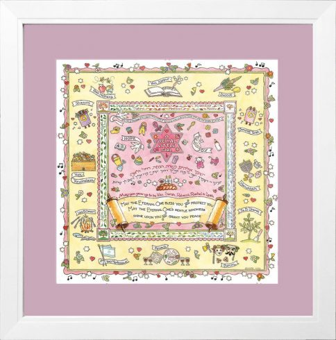 GB-2 Girl Blessing Jewish Framed Art Print by Mickie Caspi