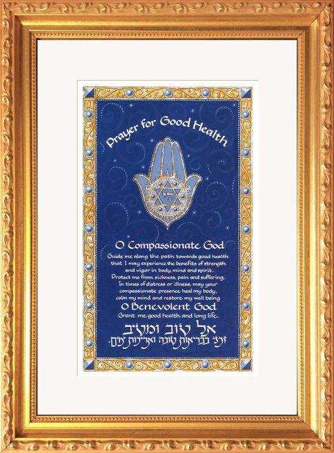 GH-1 Prayer for Good Health Framed Jewish Art Print by Mickie Caspi
