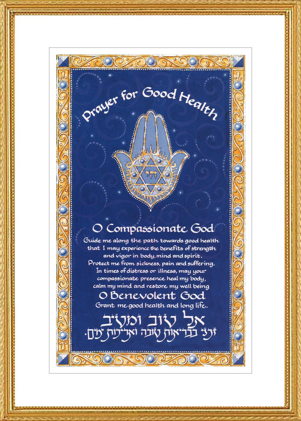 Jewish Wedding Ketubah Prayer for Good Health...