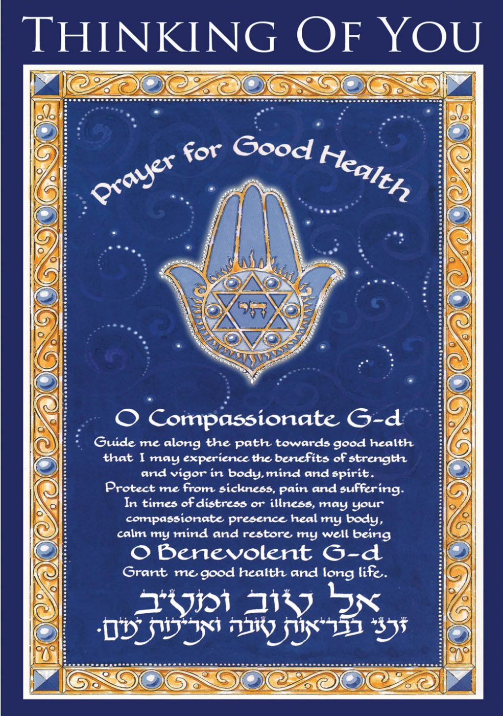 GW573 Get Well Blessing Illuminated Art Card by Mickie Caspi
