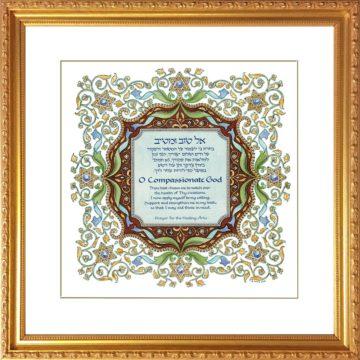 Jewish Healing Arts Prayer