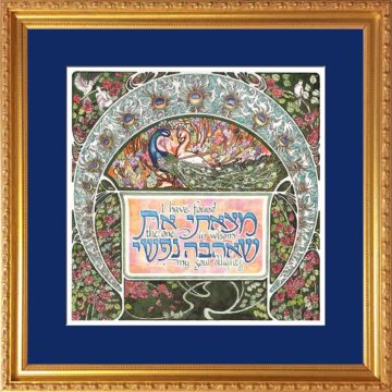 Jewish Love Blessing Framed Print
