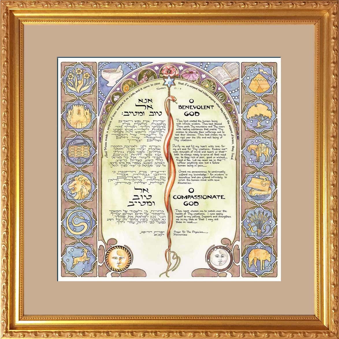 MP-1g Maimonides Prayer for the Physician Framed Art Print by Mickie Caspi