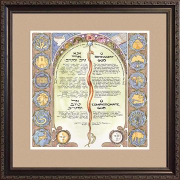 MP-1m Maimonides Prayer for the Physician Framed Art Print by Mickie Caspi