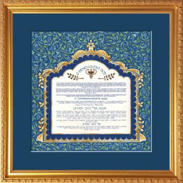 Maimonides Prayer for the Physician Framed Art Print by Mickie Caspi