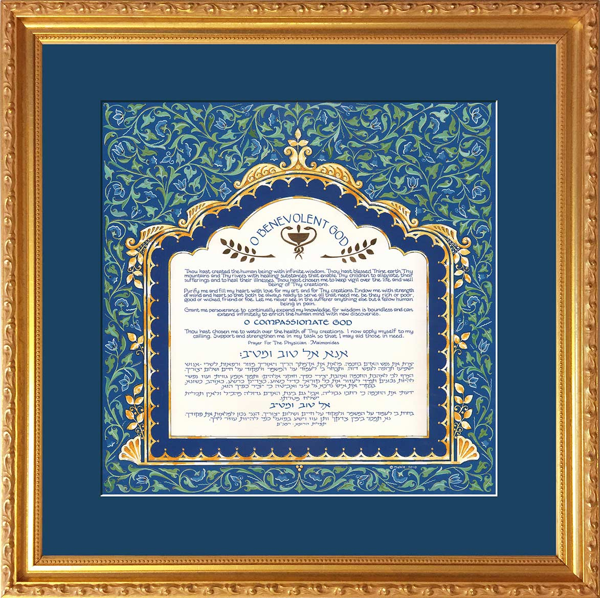 maimonides prayer for the physician by mickie caspi
