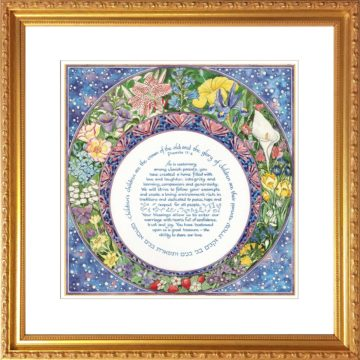 Jewish Wedding Parents Gift Framed Art Wedding Gifts