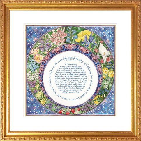 Jewish Wedding Parents Gift Framed Art Wedding Gifts