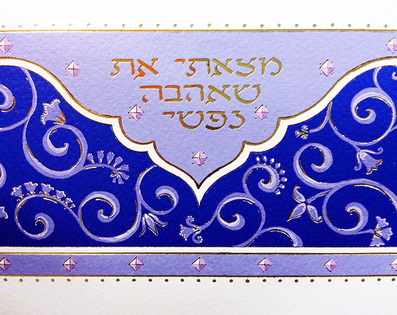 05-3 Persian Silk Ketubah by Mickie Caspi מצאתי את שאהבה נפשי