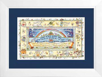 SB-1 Boy Blessing Jewish Framed Art Print by Mickie Caspi