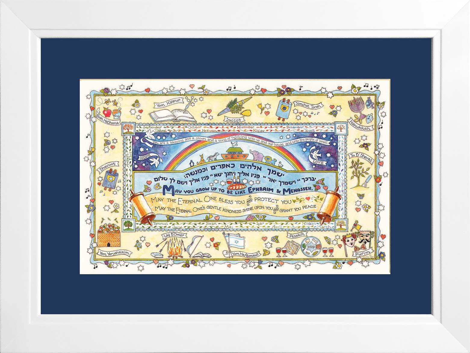 Jewish baby gifts by mickie caspi for newborns birthdays holidays boy blessing negle Choice Image