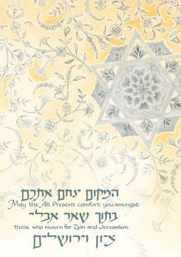 SY536 Sympathy Star of David Illuminated Art Card by Mickie Caspi