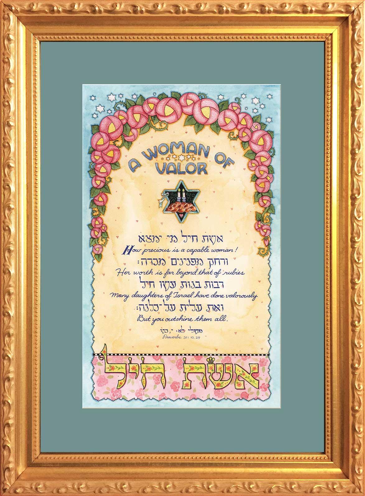 Jewish Framed Art by Israeli-American Artist, Mickie Caspi