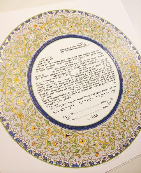 12-2 Joy & Happiness Ketubah by Mickie Caspi Traditional Aramaic Orthodox Jewish Wedding text