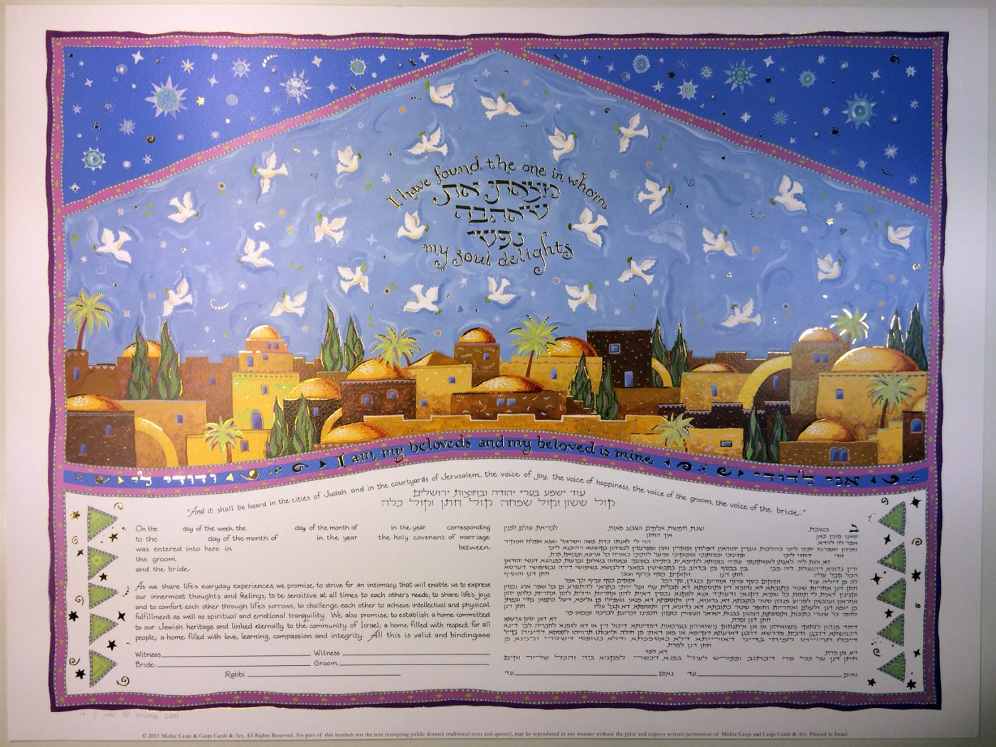 11-2 Celestial Jerusalem Ketubah by Mickie Caspi, Conservative text with Lieberman Clause