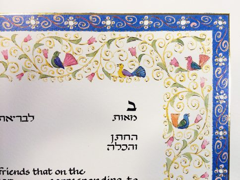 04-4 Birds of Paradise Blue Ketubah by MIckie Caspi