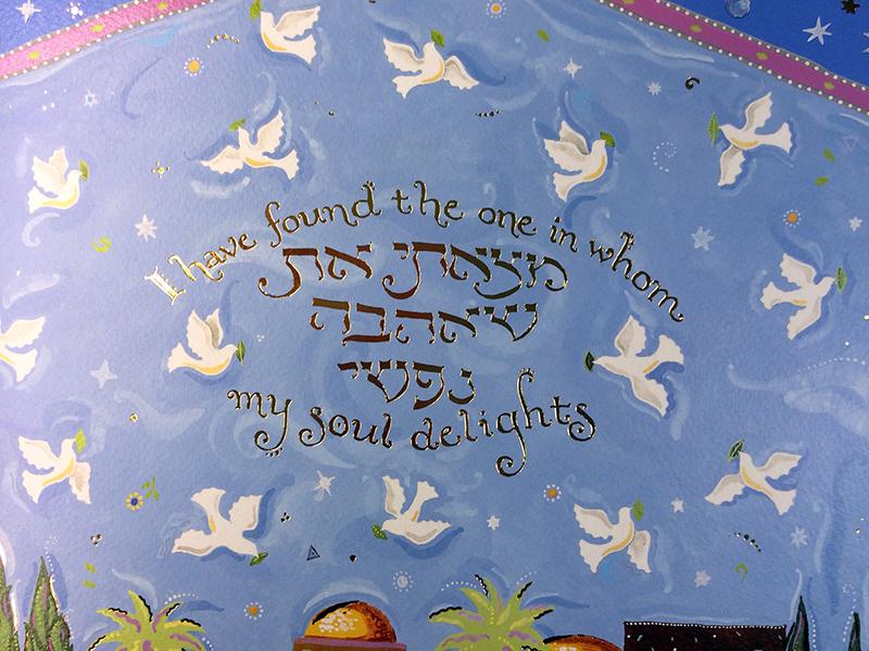 11-2 Celestial Jerusalem Ketubah by Mickie Caspi, Hebrew quote