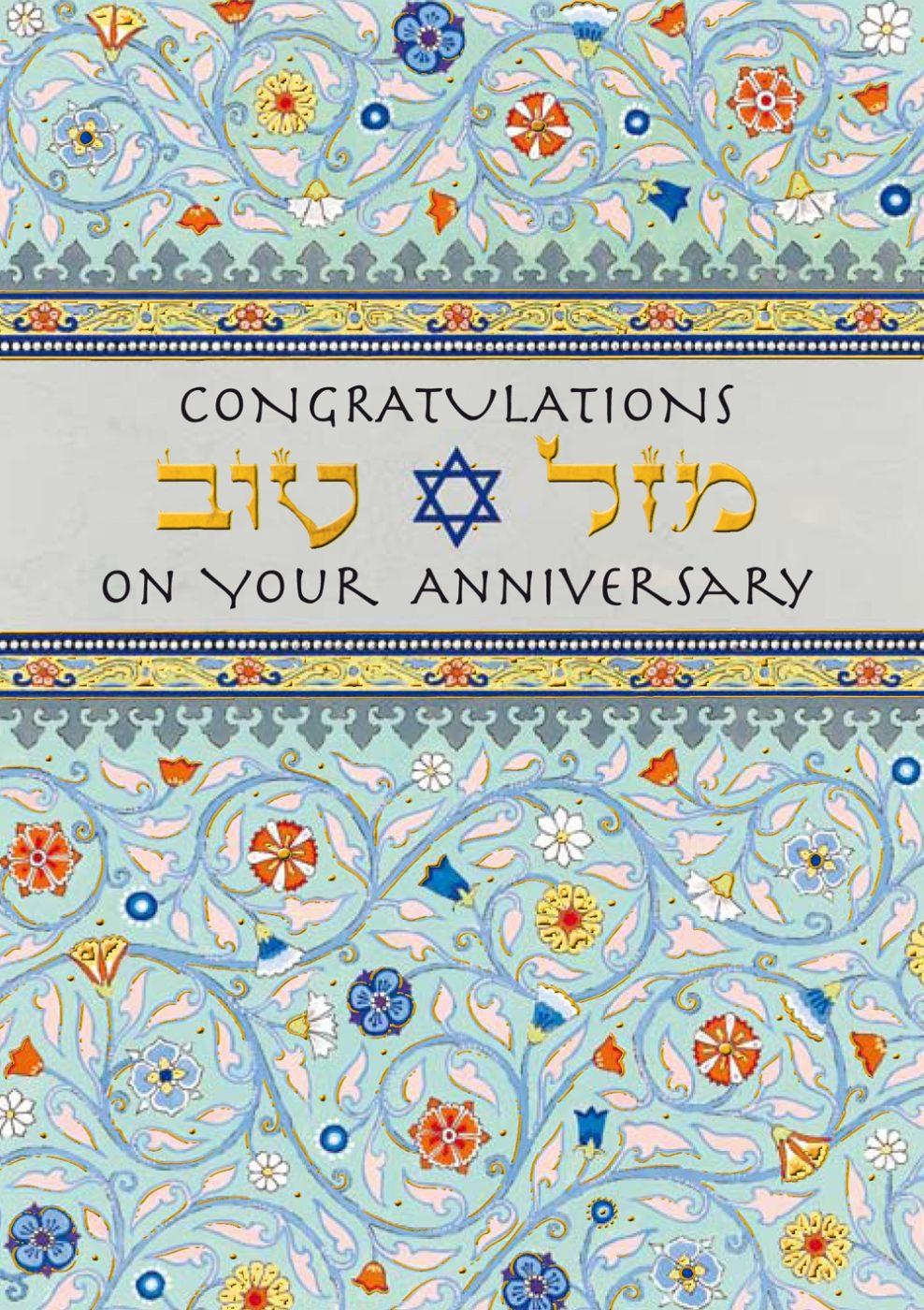 AV508 Anniversary Teal Garden Illuminated Art Card by Mickie Caspi