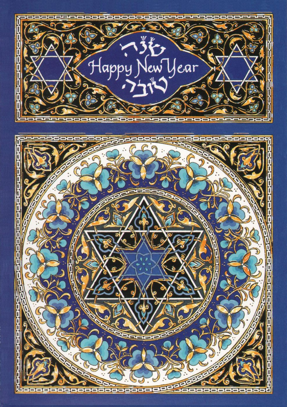 Jewish New Year Caspi Cards Art