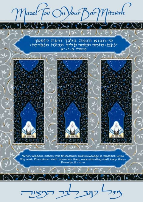 Bar Mitzvah Greeting Card