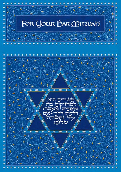 bar mitzvah gift tag