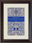 Bar Mitzvah Framed Art Print by Mickie Caspi, Jewish Framed Bar Mitzvah Gift
