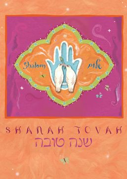 Funky Hamsa Jewish New Year Cards Package by Mickie Caspi
