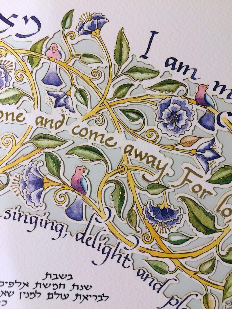 15-1 Song of Love Papercut Ketubah Aqua by Mickie Caspi