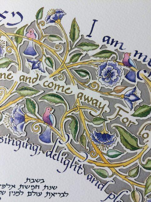 15-1 Song of Love Papercut Ketubah Kraft by Mickie Caspi