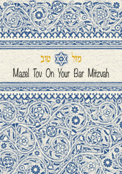 Bar Mitzvah Greeting Card by Mickie Caspi